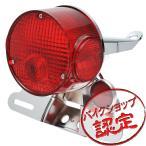 純正タイプ テールライト GT80B GT80C RD60 RD250 RD350 DT100 DT400 RS100 TX500 XT500C TX650 TX750 XS650 テールランプ ASSY リプロパーツ