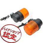ウィンカー ヨーロピアン ウィンカー 橙/黒 CB400SF ドラッグスター1100 ゼファー1100 バルカン400クラシック V-MAX イントルーダーLC250 KH400 ZRX1200S