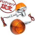 CB系 ウインカー CB750K CB500F CB350F CB250 CB350 CB450 SL350 SL250 純正タイプ 橙 シングル球 ウインカーステー ショート バイク 交換 修理