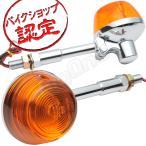 ウィンカー CB系 ウインカー CB750K CB500F CB350F CB250 CB350 CB450 SL350 SL250 純正タイプ 橙 シングル球 ウインカーステー ロング バイク 交換 修理