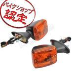 純正タイプ ウインカー GPZ400F GPZ750F GPZ1100F バイク ウインカー 交換 修理 リプロパーツ