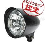 ヘッドライト Shell 5.5 ベーツ ライト 黒 バルカンクラシック800 XL883 FXDC マグナ250S イントルーダーLC250 バルカン1500 ドラッグスタークラシック1100