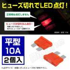 光る ヒューズ 平型 10A ATP LED インジケーター内蔵 切れたら光ってお知らせ
