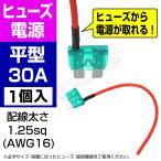 平型ヒューズ電源 30A ATP スタンダードサイズ コード付き 配線