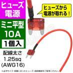 ミニ平型ヒューズ電源 10A ASP ミニサイズ コード付き 配線