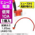 低背平型ヒューズ電源 10A ASM 低背タイプ コード付き 配線