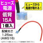 低背平型ヒューズ電源 15A ASM 低背タイプ コード付き 配線