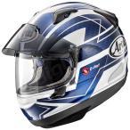 ヘルメット アライ ASTRAL-X CURVE ブルー BLUE 青 59-60cm ARAI フルフェイス アストラルX アストラルエックス カーブ