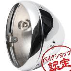 ヘッドライトケース クロムメッキ 汎用SR400 SR500 SRX400 SRV250S TX500 SRX600 XS650SP TX650 XJ650 TX750 GSX400インパルス バンディット400 バンディット250