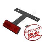 車検対応 反射板 リフレクター 汎用 T字板 ヨーロッパ規格 ECE規格取得 アルミ製ステー ブラック