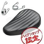 サドル ソロ シート 汎用 黒 ブラック バーチカル バイク スプリング マウント キット シャドウスラッシャー XL1200R XL1200L バルカンクラシック400 XL883