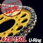 チェーン 428-150L シールチェーン ブラック SR125T DF125E TZR125RR MTX125R LT80 マローダ125 YBR125 RG125T FZR400RR SRX600 SR500 KDX125SR GS125E GN125