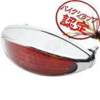 LED テールランプ ユーロ オーバルテール レッド 赤 汎用 SR400 SR500 TW225 W650 ドラッグスター1100 バルカンII シャドウスラッシャー バイク カスタム パーツ