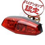 LED テールランプ ネオルーカステール レッド 赤 汎用 SR400 SR500 TW225 W650 ドラッグスター1100 バルカンII シャドウスラッシャー バイク カスタム パーツ