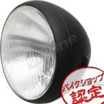 ビンテージ ヘッドライト 黒 ブラック Vintage SR400 GB250 250TR TW200 エストレア バンバン200 FTR223 W400 W650 FTR250 TW225 ST250 CB223S SRV250 SRX400