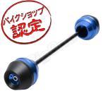BigOne  ビッグワン  YZF-R25 YZF-R3 MT-25 MT-03 フロント アクスル スライダー 青 ブルー フロントフォーク ガード