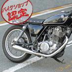 SR400 SR500 メガホン タイプ スリップオン マフラー キャブ車 ステンレス ポリッシュ サイレンサー バイク