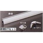 アルミ複合板3mm厚用-枠材L1800mmDIYセット
