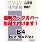 ゼンリン住宅地図 B4判 北海道共和町 発行年月201905[ 36穴加工無料orブックカバー無料 ]