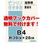 ゼンリン住宅地図 B4判 滋賀県栗東市 発行年月201612[ 36穴加工無料/ブックカバー無料 ]