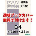 ゼンリン住宅地図 B4判 福岡県大刀洗町 発行年月201607[ 36穴加工無料/ブックカバー無料 ]