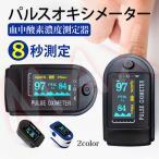 限定送料無料 日本語取り扱い説明書 心拍計 パルスオキシメーター 血中酸素濃度 測定器 指脈拍 家庭用 見やすい大画面液晶 軽量 血中酸素濃度計 医療用