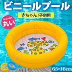 ビニールプール 子供用 プール 円型 水遊び PVC素材 暑さ対策 赤ちゃん ベビープール ソフトクッション 家庭用プール 丸い イエロー ブルー