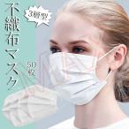 【当日出荷】マスク 在庫あり 使い捨て 3層 安い 普通サイズ 50枚入り 箱 通販
