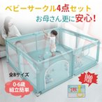 ベビーサークル 超広々 大型 洗えるソフトベビーサークル 日本育児 滑り止めベース付き 室内外対応 耐久性 安全プレイヤード 通気性メッシュ プレイペンス
