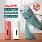 2020新型 超音波式加湿器 ミニ加湿器 卓上加湿器 車載加湿器 コードレス 上下90°角度調整可能 260ml 静音 7色LEDライト 持ち運び便利 コンパクト