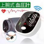 血圧計 デジタル血圧計 電子血圧計 上腕式 大画面 シンプル 家庭用 音声ガイド 脈拍 心拍 ヘルスケア カフ付き