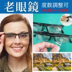 新品限定送料無料 老眼鏡 度数調整可 調節 眼鏡 近視 遠視 老眼 シニア おしゃれ 度数調節(-6.0D〜+3.0D) 拡大機能 敬老の日 父の日 母の日 ギフト アドレンズ