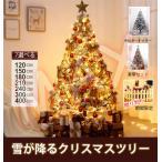 クリスマスツリー 雪降る クリスマス飾り LEDイルミネーション 豪華セット 簡単組立 商店 部屋 プレゼント 雪化粧 高濃密度