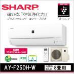 2016年モデル 全国取付工事対応可能  SHARP AY-F25DH-W  ルームエアコン   おもに8畳用  DHシリーズ  旧型モデル AY-E25DH-W
