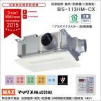 MAX マックス株式会社 BS-113HM-CX 特定保守製品 浴室暖房・換気・乾燥機・24時間換気機能(3室換気・100V)