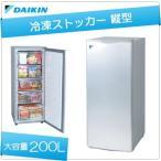 ダイキン(DAIKIN) 冷凍ストッカーLBVFD2BS縦型ストッカー(ファン式)200Lクラス