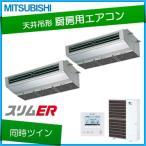 三菱電機 業務用エアコン /厨房用 天吊形 /スリムER /同時ツイン P160 6馬力 /三相200V /ワイヤードリモコン /