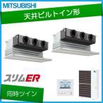 三菱電機 業務用エアコン /天井ビルトイン形 /スリムER /同時ツイン P280 10馬力 /三相200V /ワイヤードリモコン /