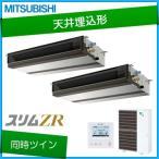 三菱電機 業務用エアコン /天井埋込形 /スリムZR /同時ツイン P140 5馬力 /三相200V /ワイヤードリモコン /