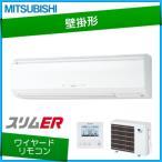 三菱電機 業務用エアコン /壁掛形 ワイヤード /スリムER /標準シングル P56 2.3馬力 /単相200V /ワイヤードリモコン /
