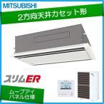 三菱電機 業務用エアコン /2方向天井カセット形 /ムーブアイパネル /スリムER /標準シングル P112 4馬力 /三相200V /ワイヤードリモコン /