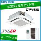 三菱電機 業務用エアコン /4方向天井カセット形 /ムーブアイセンサーパネル /スリムER /標準シングル P140 5馬力 /三相200V /ワイヤレスリモコン /
