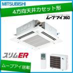 三菱電機 業務用エアコン /4方向天井カセット形 /ムーブアイセンサーパネル /スリムER /標準シングル P50 2馬力 /単相200V /ワイヤレスリモコン /