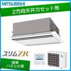 三菱電機 業務用エアコン /2方向天井カセット形 標準パネル /スリムZR /標準シングル P40 1.5馬力 /単相200V /ワイヤードリモコン /