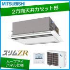 三菱電機 業務用エアコン /2方向天井カセット形 /ムーブアイパネル /スリムZR /標準シングル P45 1.8馬力 /三相200V /ワイヤードリモコン /
