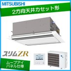 三菱電機 業務用エアコン /2方向天井カセット形 /ムーブアイパネル /スリムZR /標準シングル P56 2.3馬力 /単相200V /ワイヤードリモコン /