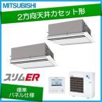 三菱電機 業務用エアコン /2方向天井カセット形 標準パネル /スリムER /同時ツイン P80 3馬力 /単相200V /ワイヤードリモコン /