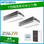 三菱電機 業務用エアコン /1方向天井カセット形 /標準化粧パネル /スリムZR /同時ツイン P112 4馬力 /三相200V /ワイヤードリモコン /