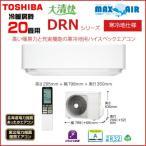 東芝 ルームエアコン 寒冷地仕様 DRNシリーズ おもに20畳 RAS-636DRN-W 単相200V 東北・北海道電力推奨