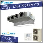 ダイキン 業務用エアコン /ビルトインHiタイプ FIVE STAR ZEAS /シングル P112 4馬力 /三相200V /ワイヤードリモコン /